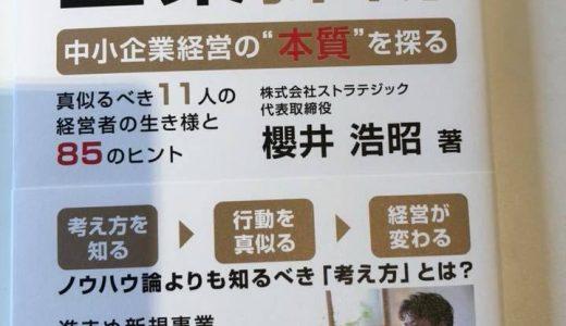 櫻井浩昭さんの中小企業探訪を読んで